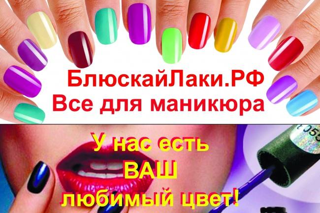 сделаю баннер на окно 1 - kwork.ru