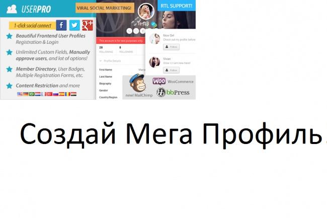 Продам Премиум Плагин User PRO 3.5 Полностью на русскомСкрипты<br>UserPro предлагает красивые профили фронтэнда, вход в систему и регистрацию для WordPress. UserPro упаковывается очень многими функциями и управлением, Это — больше чем только плагин профилей пользователей. UserPro идет со многими дополнительными функциями в дополнение к красивым профилям пользователей, вход в систему и регистрации, список участников. Плагин, безлимитная лицензия!<br>