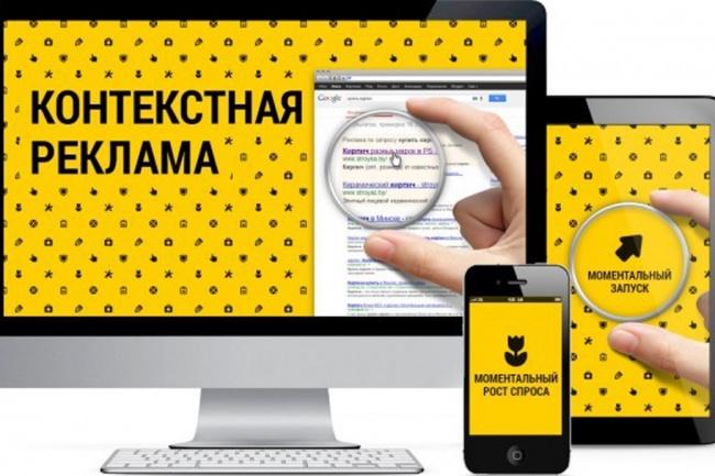 Настрою контекстную рекламу 1 - kwork.ru