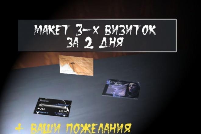 Выполню три макета визиток 1 - kwork.ru