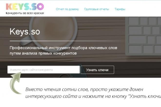 Выгружу запросы конкурента через Keys.so 1 - kwork.ru