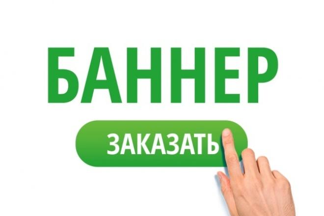 Сделаю качественный баннер для Вашего сайта или его рекламы 1 - kwork.ru