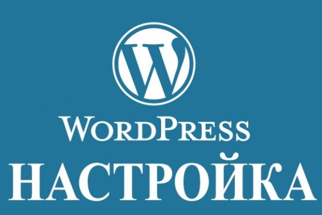 Оптимизирую, уберу ошибки и настрою Wordpress 1 - kwork.ru