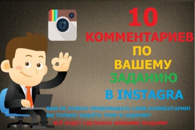 10 комментариев по вашему заданию 1 - kwork.ru