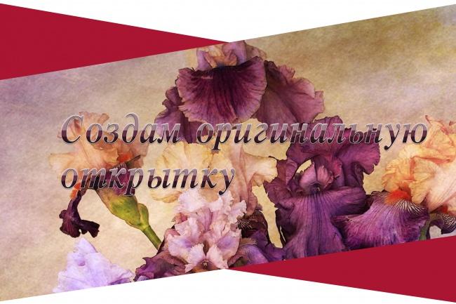 Сделаю оригинальную открытку + бонус 1 - kwork.ru