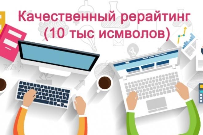 Сделаю качественный рерайт на 10 тыс. символов 1 - kwork.ru