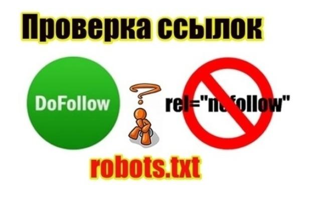 Проверка ссылок на nofollow, noindex,запрет в robots.txt 1 - kwork.ru