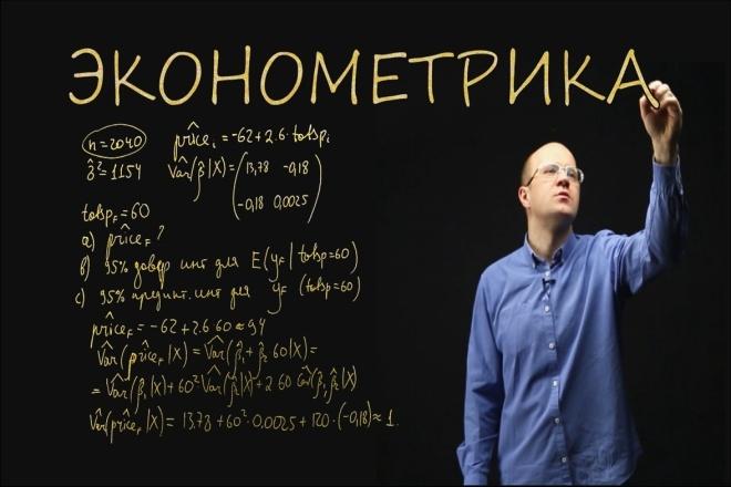 Оформление задачи по эконометрике 1 - kwork.ru