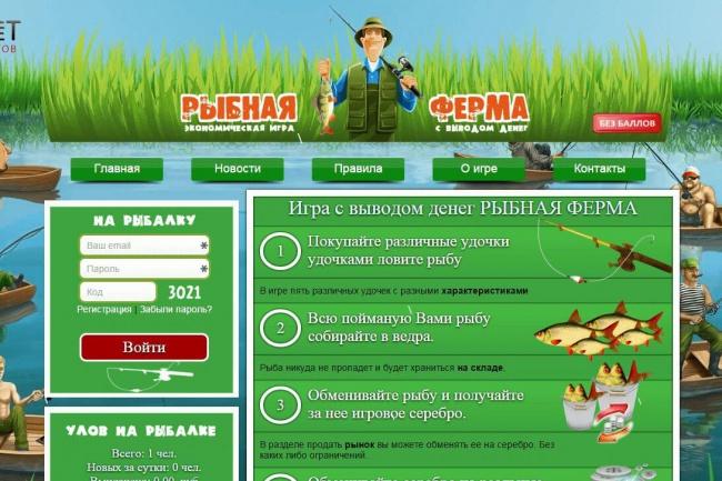 """Скрипт готовой экономической игры """"Рыбный фермер"""" 1 - kwork.ru"""