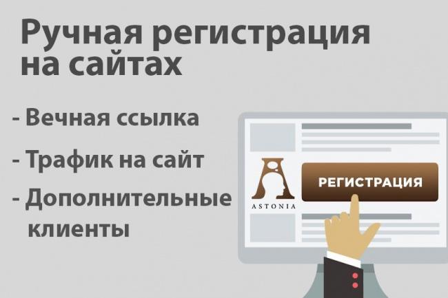 Ручная регистрация на сайтах 1 - kwork.ru