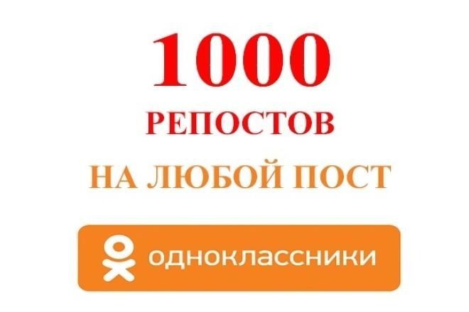 1000 репостов на Одноклассники за 500 руб