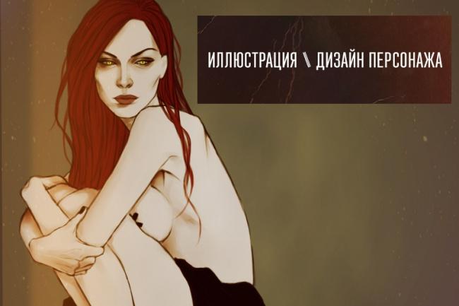 Нарисую иллюстрацию к вашему персонажу или разработаю его дизайн 1 - kwork.ru