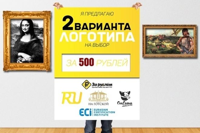 Разработаю Логотип в 2-ух вариантах и доработаю один 1 - kwork.ru