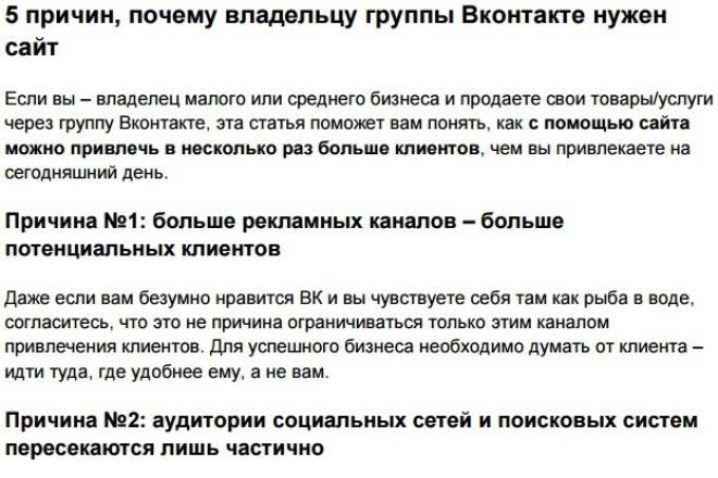 напишу текст по вашим предложениям 1 - kwork.ru