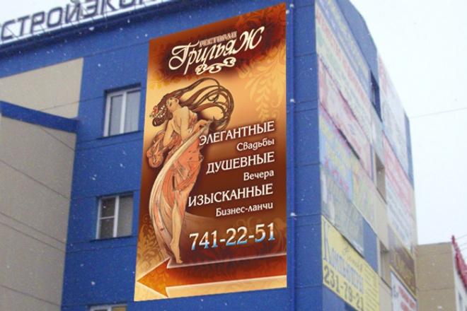 Баннер для наружной рекламы 1 - kwork.ru