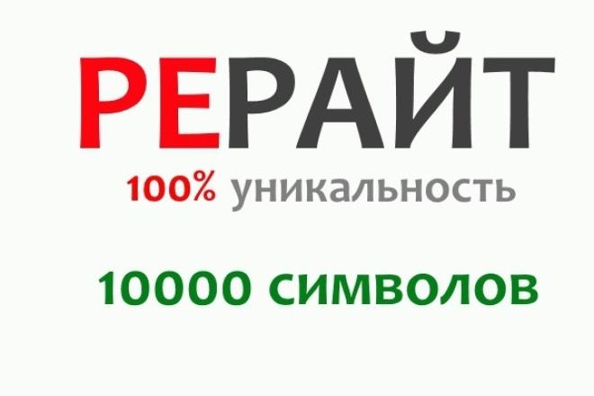 сделаю рерайт/копирайт на 10000 символов. SEO оптимизация. Опыт 10 лет 1 - kwork.ru