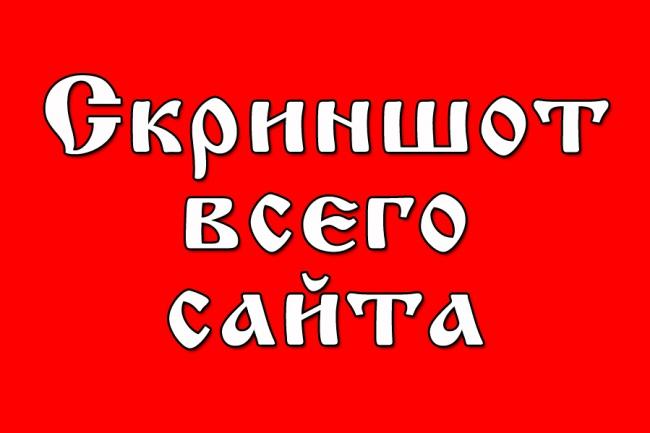 Скриншот всей страницы сайта 1 - kwork.ru
