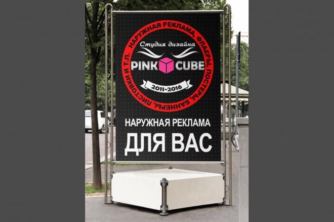 Все виды наружной рекламы, билборды, вывески, плакаты, штендеры и т.п. 1 - kwork.ru