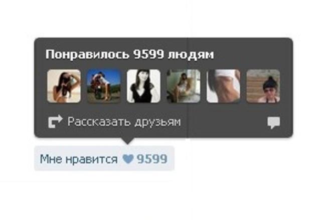 сделаю 1000 лайков Вконтакте к записям, фото, видео 1 - kwork.ru