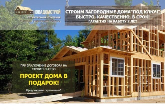 Верстка сайта по макетуВерстка и фронтэнд<br>Верстка сайта по макету в формате psd, с адаптацией под мобильные устройства, с необходимым функционалом. Примеры моих работ http://primer3.web-delevoper.ru/ http://primer2.web-delevoper.ru/ http://primer1.web-delevoper.ru/ http://primer4.web-delevoper.ru/ Даю гарантии и тех. поддержку на 2 месяца.<br>
