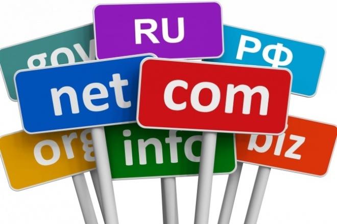 Зарегистрирую сайт 1 - kwork.ru