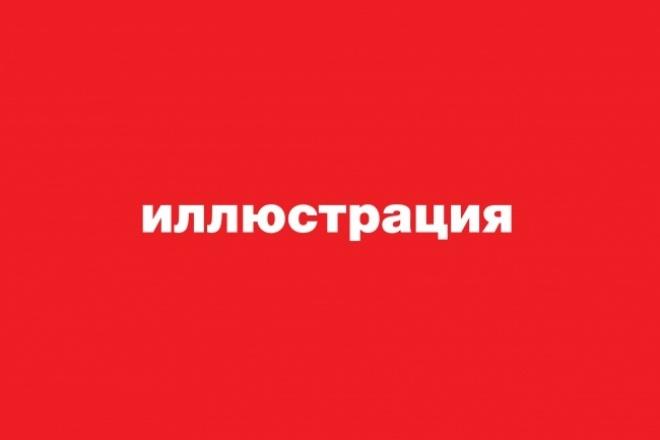 Создам персонажа 1 - kwork.ru