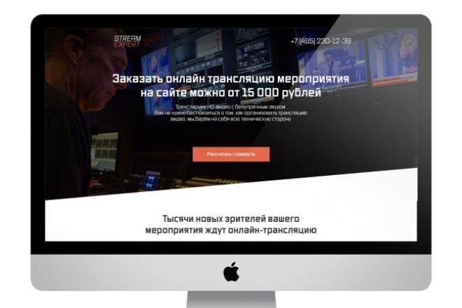 Создам Landing Page на Adobe Muse 1 - kwork.ru