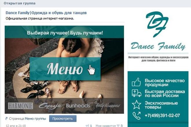дизайн группы вконтакте 1 - kwork.ru
