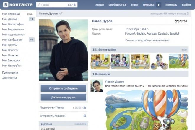 вступлю в группу вконтакте 1 - kwork.ru