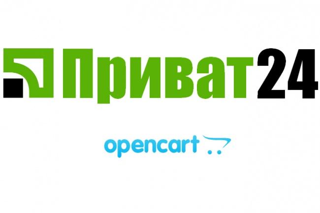 Оплата Приват24 Opencart 1 - kwork.ru
