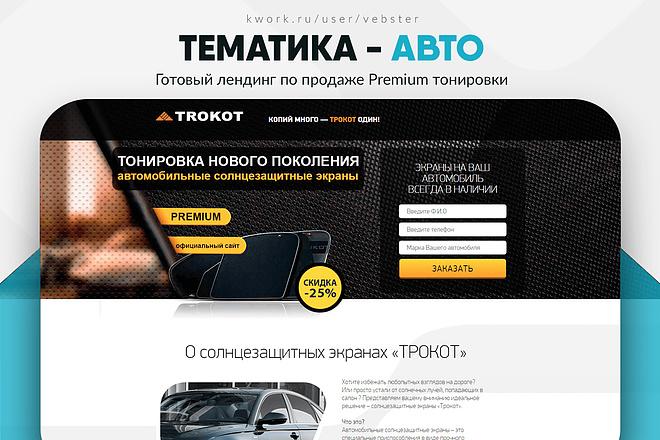 Trokot тонировка для авто - готовый лендинг 21 - kwork.ru