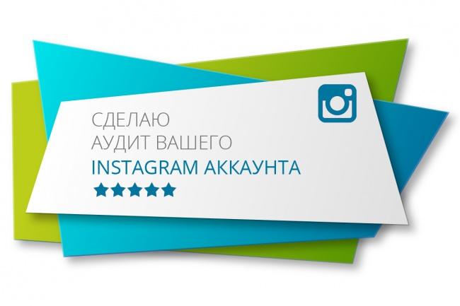 Аудит Вашего Instagram аккаунтаПродвижение в социальных сетях<br>Наверное, вы уже много прочитали статей и просмотрели много видео про ведение Instagram аккаунтов. Узнали как сделать хорошее фото, как набрать подписчиков и многое другое. Но скажу, как специалист, что одно дело читать и совсем другое — объективно оценивать собственный аккаунт. Особенно когда вы с ним каждый день работаете и глаз «замылился». Вам нужен детальный аудит Instagram аккаунта, если вы хотите: - получить профессиональный взгляд со стороны; - узнать, что вы делаете правильно уже сейчас; - узнать, где ваши ошибки и как их исправить; - перейти к активному продвижению своего аккаунта. Перед тем, как начать активно продвигать свой аккаунт, покупать программы для автоматизации продвижения, заказывать рекламу, договариваться о партнёрстве, придумывать активности и так далее, нужно быть на 100% уверенным в том, что ваш аккаунт идеален. В противном случае, вы зря потратите деньги и время, потому что привлеченные рекламой люди не станут на вас подписываться и тем более что-то у вас покупать. Аудит Instagram аккаунта — это: - подробный анализ вашего Instagram аккаунта; - разбор текстового и фото-контента; - пути решения имеющихся проблем; - скриншоты примеров из вашего и других Instagram аккаунтов. Работа занимает от 1 до 3 дней, в зависимости от загруженности. После того, как вы изучите аудит и внесёте рекомендованные изменения в свой Instagram аккаунт, можно будет переходить к следующему этапу: продвижению аккаунта, набору подписчиков и продажам (если они входят в ваши планы). Для эффективного продвижения можно будет обсудить детали в индивидуальном порядке. При подачи заявки не забывайте ознакомиться с «инструкцией покупателю».<br>