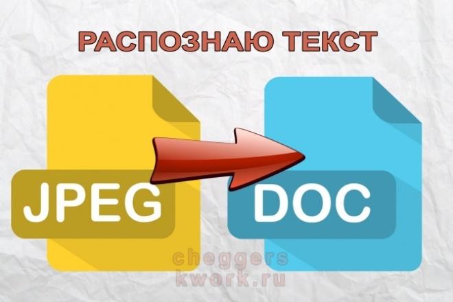 Преобразую текст из картинки в doc. (в текстовый документ)Набор текста<br>Распознавание и перевод текста из картинки (документа pdf, DjVu и др.) в текстовый документ. При необходимости вставлю картинки из исходного документа.<br>