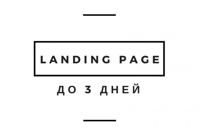 Создам Landing Page за 3 дня 1 - kwork.ru