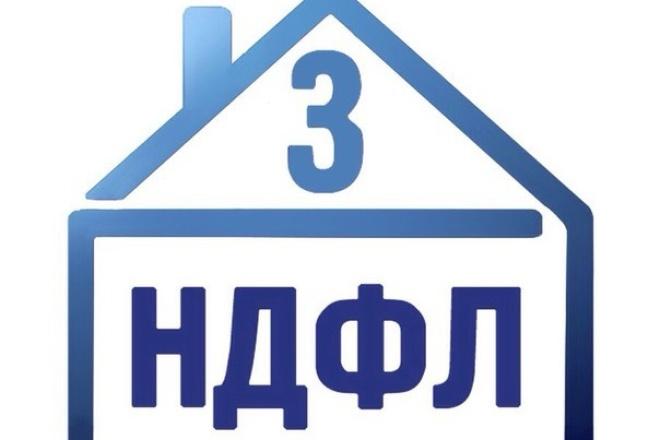 3-НДФЛ - обучение, лечение, покупка жилья 1 - kwork.ru