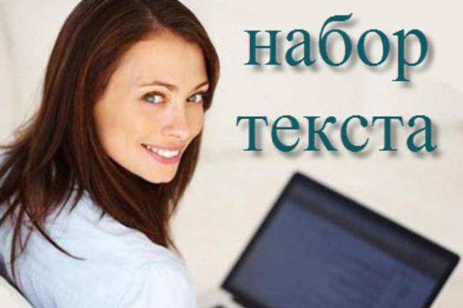 Наберу текст на компьютереНабор текста<br>Выполню набор любого текста на компьютере на русском языке. Текст любой сложности и тематики. Качественная работа!<br>