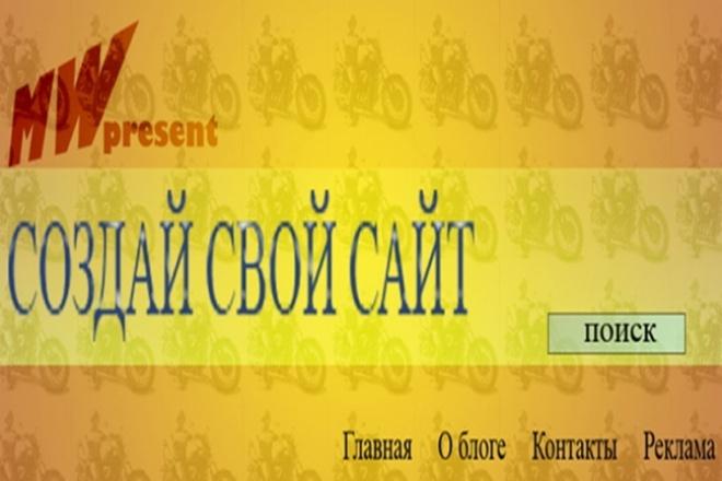 Индивидуальная шапка, для Вашего сайта 1 - kwork.ru