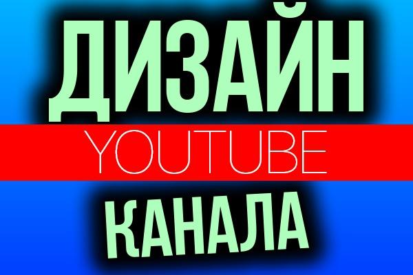 ДИЗАЙН НА ЗАКАЗ / УСЛУГИ ДИЗАЙНЕРА / ДИЗАЙН ЮТУБ КАНАЛА 1 - kwork.ru