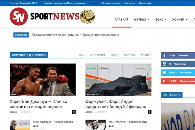 Автонаполняемый Сайт - Новости Спорта - Премиум ТемаПродажа сайтов<br>Автонаполняемый сайт. Новости спорта c Премиум темой, с огромным количеством возможностей и настроек. Пример сайта: http://sportnews2.new-mira.ru/ (автонаполнение, в данный момент отключено для экономии места на хостинге). Контент автоматически собирается платным плагином с другого источника и добавляется на этот сайт, при этом оставляет обратную ссылку на сайт источник, чтобы не было санкций от поисковых систем и нарушения авторского права. Красивый шаблон, оптимизированный для просмотра со смартфонов и планшетов. Настроены ЧПУ, установлен плагин для создания английских url адресов из русского названия статьи. Мета теги можно настроить для каждой страницы отдельно в админке (All in One SeoPack). Автоматически генерируется карта сайта и краткое описание для записей. Плагин автоматического удаления дублированного контента. Плагин, который позволит вам замаскировать все внешние ссылки на внутренние или скрыть их. Установлены плагины от спама и вирусов. Передаю покупателю: файлы сайта, базу данных, инструкцию по установке. Шаблон сайта настраивается через админ-панель. Сайт разработан и настроен лично мной. Не нарушает условий работы правообладателя.<br>
