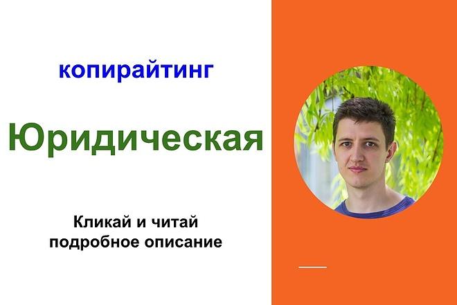 Копирайтер юрист. Напишу текст на юридическую тематику 1 - kwork.ru