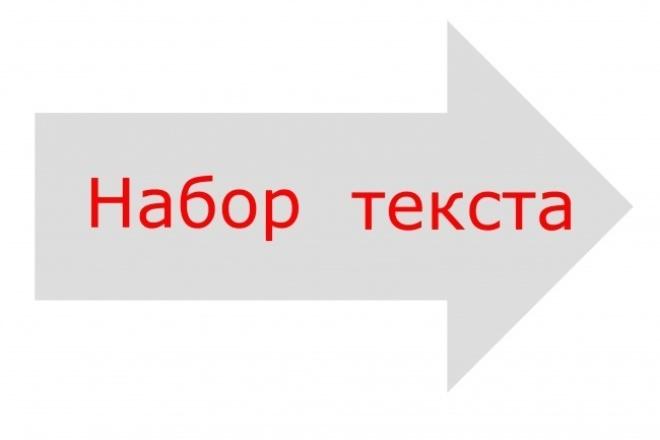 Наберу текст на компьютереНабор текста<br>Наберу текст любой сложности и тематики на русском языке. Профессионально и в срок. При заказе одного текста, второй текст наберу бесплатно.<br>