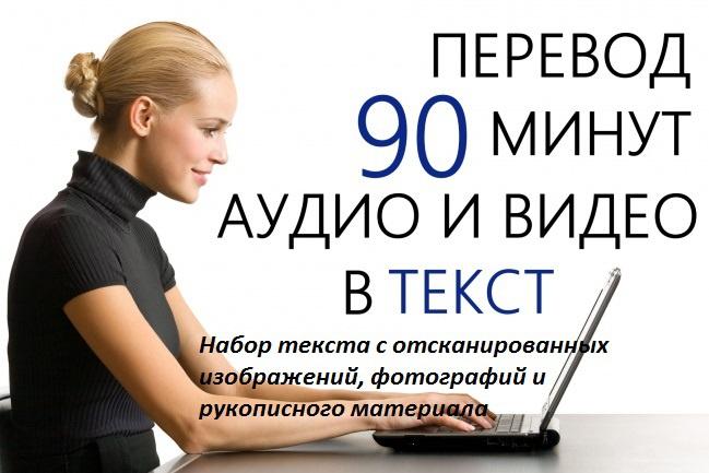 Транскрибация и набор текста 1 - kwork.ru