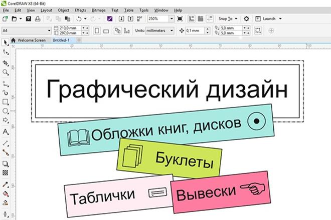 Графический дизайн. Разработка обложек, буклетов, вывесок, этикеток 1 - kwork.ru