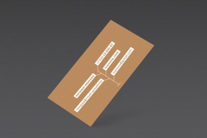 Дизайн визитки + простой советВизитки<br>Разработаю дизайн визитной карточки. На первом этапе предложу 2-3 варианта, в зависимости от ваших пожеланий. Доработаю и внесу правки до окончательного утверждения. В итоге получите макет визитки в векторном формате eps или pdf + превью в джипеге. Подготовлю к печати в типографии. Полезный совет #01 Имя пишите перед фамилией, например, Иван Петров. Такое обращение благозвучней и естественней. Почему я? У меня большой опыт дизайна полиграфии, от визиток до упаковки и вёрстки глянцевых изданий. Знаю тонкости допечатной подготовки. Внимателен к типографике и грамотен.<br>