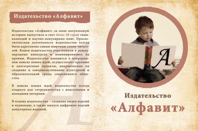 Сделаю двухсторонний буклет, листовку 1 - kwork.ru