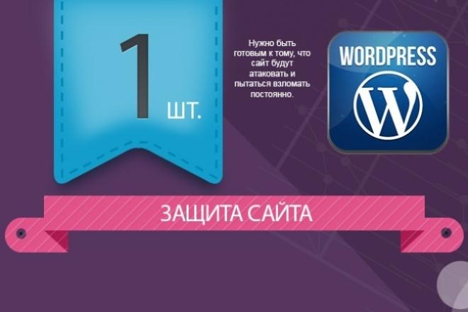 Wordpress - защитаДоработка сайтов<br>Заказывая Кворк Wordpress - защита вы получите: Настройку автоматического резервного копирования сайта Защиту от подбора паролей к админке Блокировку спамных комментариев Защиту системных файлов Смену расположения файла wp-login.php Сайты ломают для того, чтобы запихнуть в него свои ссылки, вставить код ифрейма, кликандера, для слива мобильного трафа, сделать из него туннель или часть ботнета, навредить конкуренту в тематике, заразить трояном и многое-многое другое. Это все приносит хакерам хорошие деньги, поэтому нужно быть готовым к тому, что сайт будут атаковать и пытаться взломать постоянно.<br>