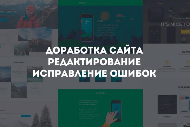 Доработаю сайт, внесу правки, html, css 1 - kwork.ru