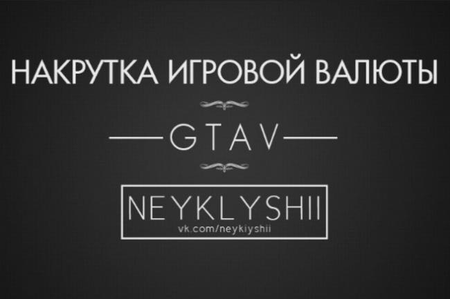 Прокачаю персонажа в GTA V 1 - kwork.ru