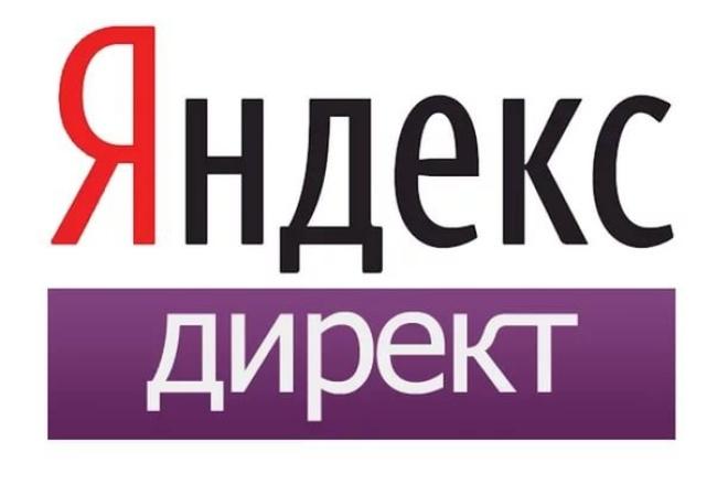 Настройка контекстной рекламы Яндекс Директ и Google Adwords 1 - kwork.ru