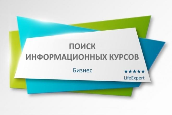 Поиск информационных курсов для дистанционного самообразования 1 - kwork.ru
